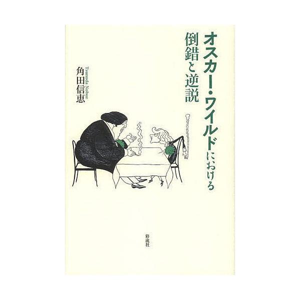 オスカー・ワイルドにおける倒錯と逆説/角田信恵