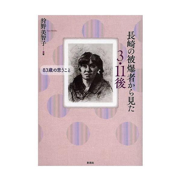 長崎の被爆者から見た3・11後 83歳の思うこと/狩野美智子