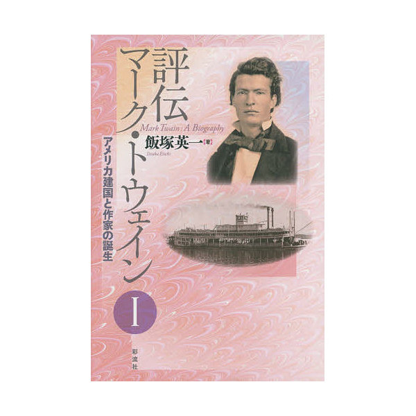 評伝マーク・トウェイン 1/飯塚英一