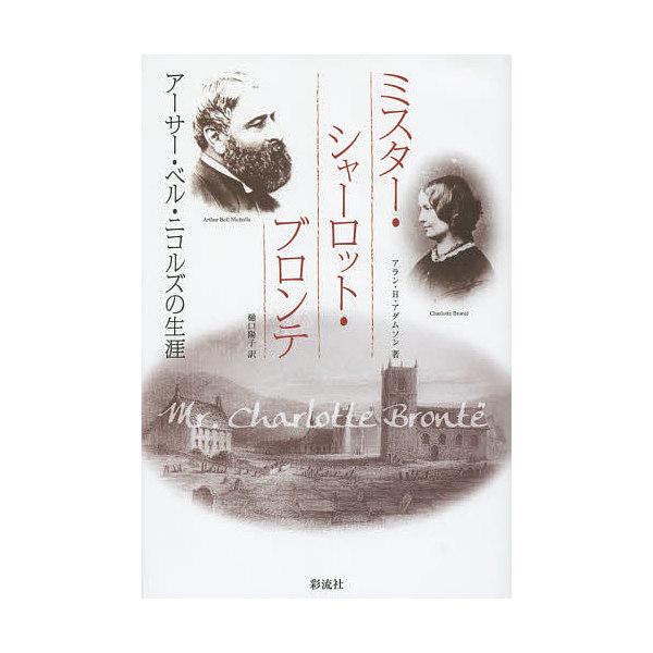 ミスター・シャーロット・ブロンテ アーサー・ベル・ニコルズの生涯/アラン・H・アダムソン/樋口陽子