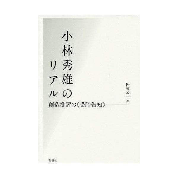 小林秀雄のリアル 創造批評の《受胎告知》/佐藤公一