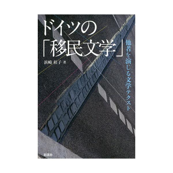 ドイツの「移民文学」 他者を演じる文学テクスト/浜崎桂子