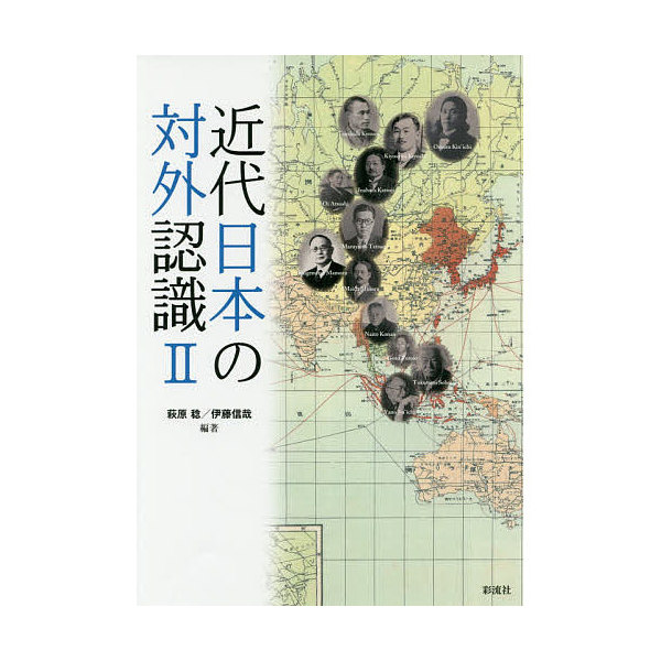 近代日本の対外認識 2/萩原稔/伊藤信哉