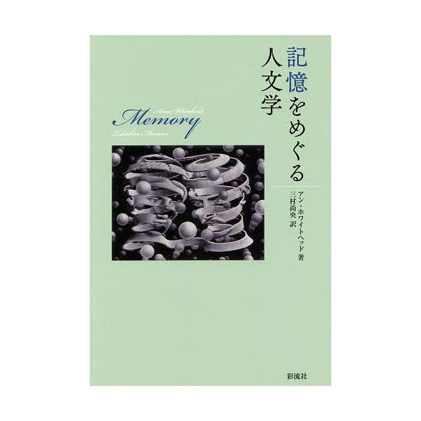 記憶をめぐる人文学/アン・ホワイトヘッド/三村尚央