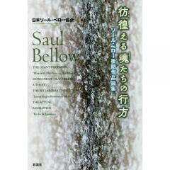 彷徨える魂たちの行方 ソール・ベロー後期作品論集/日本ソール・ベロー協会