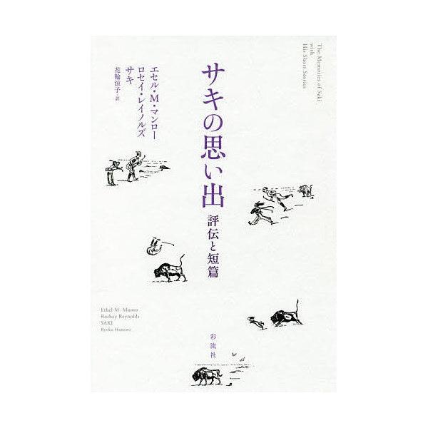 サキの思い出 評伝と短篇/エセル・M・マンロー/ロセイ・レイノルズ/サキ