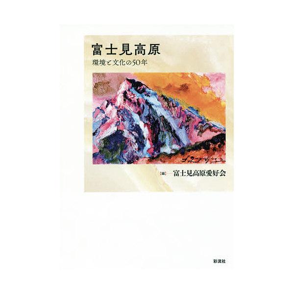 富士見高原 環境と文化の50年/富士見高原愛好会