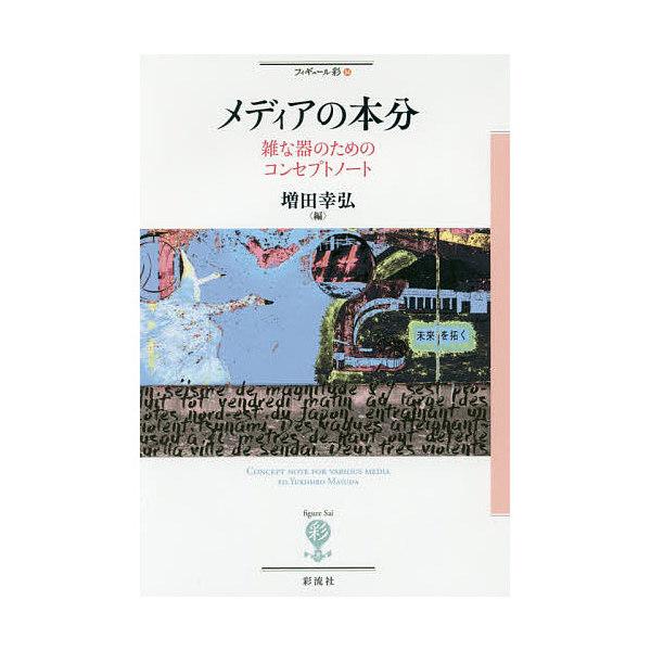 メディアの本分 雑な器のためのコンセプトノート/増田幸弘