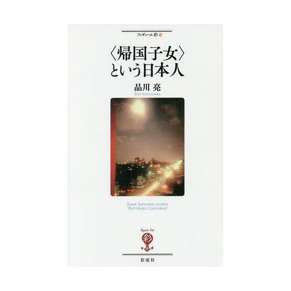 〈帰国子女〉という日本人/品川亮
