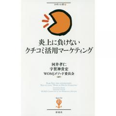 炎上に負けないクチコミ活用マーケティング/河井孝仁/宇賀神貴宏/WOMJメソッド委員会