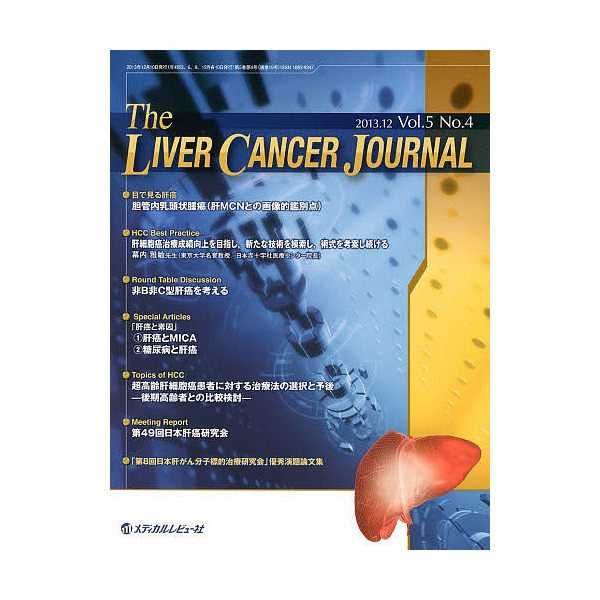The Liver Cancer Journal Vol.5No.4(2013.12)/「TheLiverCancerJournal」編集委員会