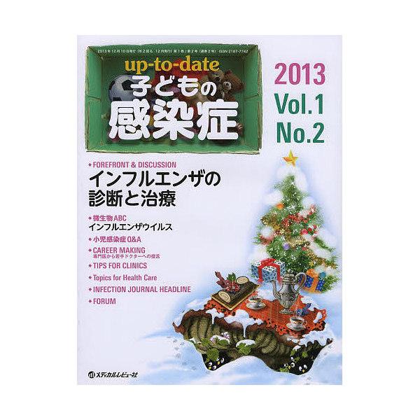 up‐to‐date子どもの感染症 Vol.1No.2(2013.12)