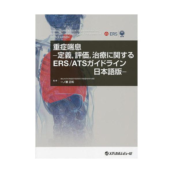 重症喘息-定義、評価、治療に関するERS/ATSガイドライン日本語版-/一ノ瀬正和