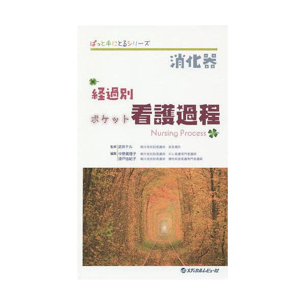 消化器経過別ポケット看護過程/武井テル/中野真理子/漆戸由紀子