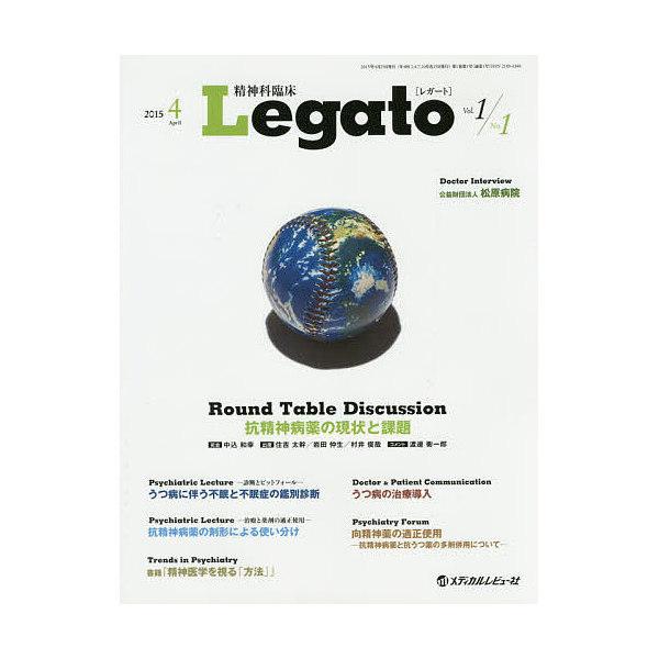 精神科臨床Legato Vol.1No.1(2015.4)/「精神科臨床Legato」編集委員会