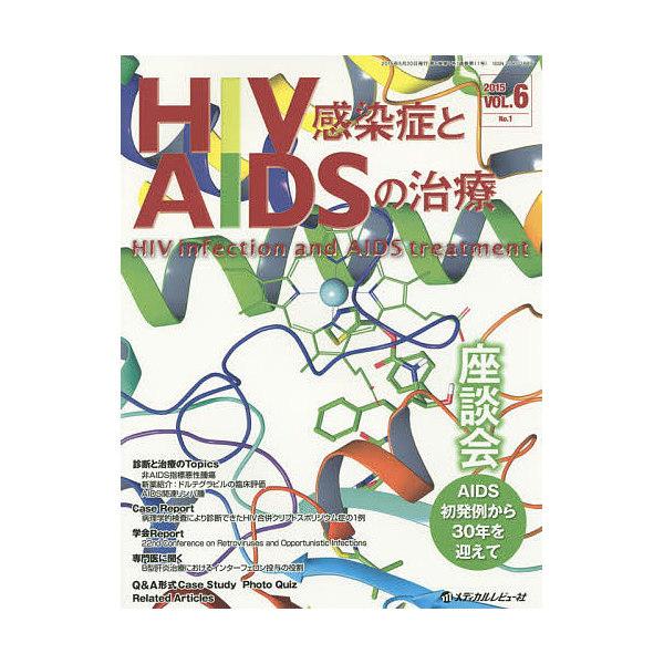 HIV感染症とAIDSの治療 VOL.6No.1(2015)/「HIV感染症とAIDSの治療」編集委員会