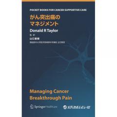 がん突出痛のマネジメント POCKET BOOKS FOR CANCER SUPPORTIVE CARE/DonaldRTaylor/山口重樹