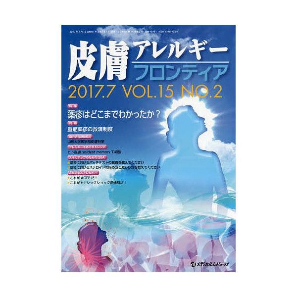 皮膚アレルギーフロンティア Vol.15No.2(2017.7)/「皮膚アレルギーフロンティア」編集委員会