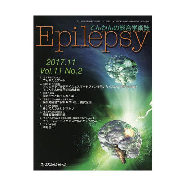 Epilepsy てんかんの総合学術誌 Vol.11No.2(2017.11)/「Epilepsy」編集委員会