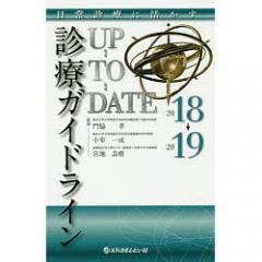 診療ガイドラインUP-TO-DATE 日常診療に活かす 2018→2019/門脇孝/小室一成/宮地良樹