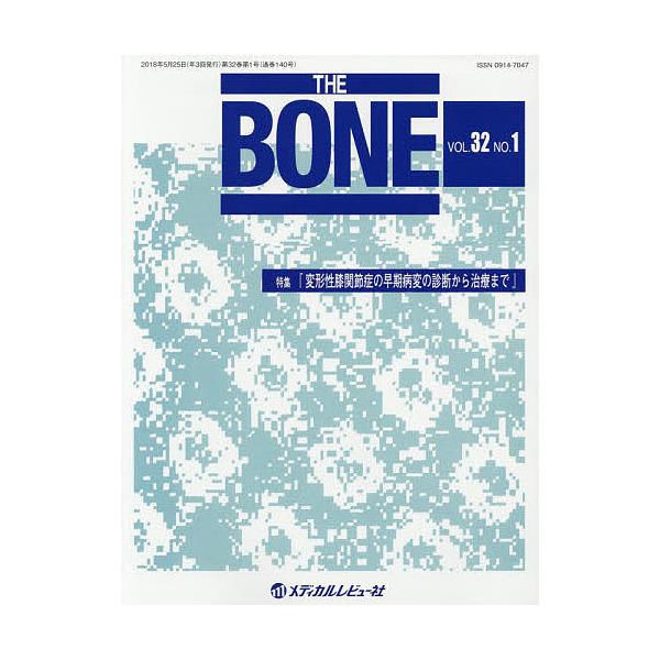THE BONE VOL.32NO.1/「THEBONE」編集委員会