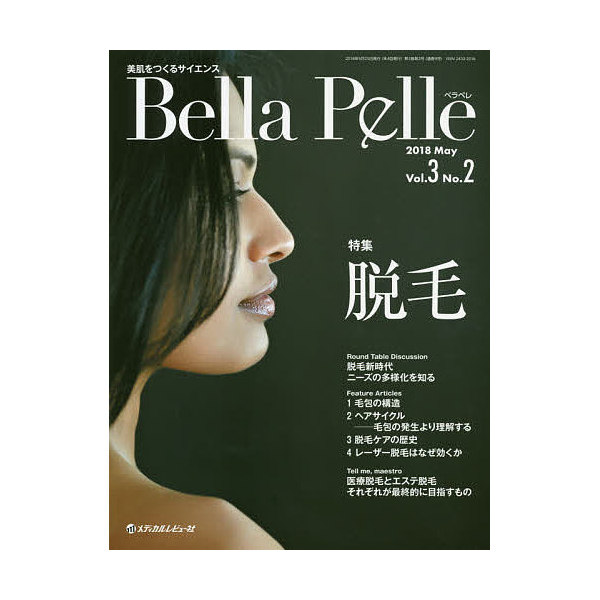 Bella Pelle 美肌をつくるサイエンス Vol.3No.2(2018MAY)
