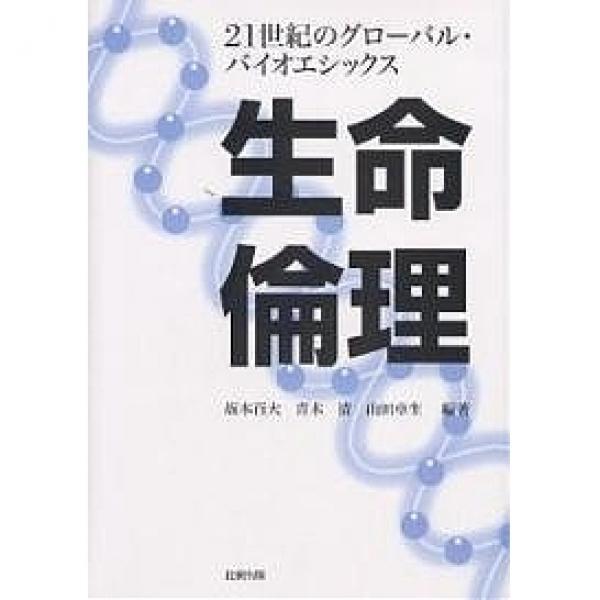 生命倫理 21世紀のグローバル・バイオエシックス/坂本百大