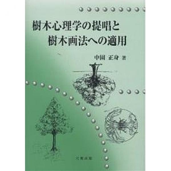 樹木心理学の提唱と樹木画法への適用/中園正身