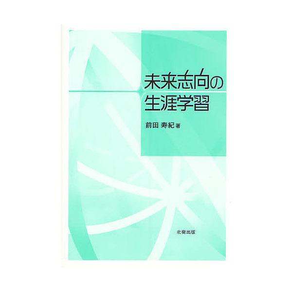 未来志向の生涯学習/前田寿紀