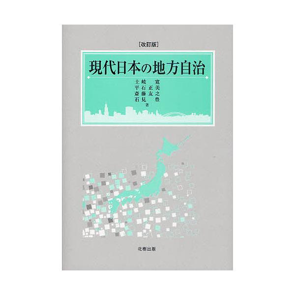 現代日本の地方自治/土岐寛/平石正美/斎藤友之