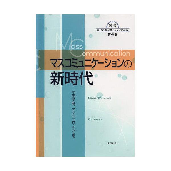 マスコミュニケーションの新時代/小田原敏/アンジェロ・イシ