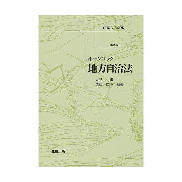地方自治法/人見剛/須藤陽子