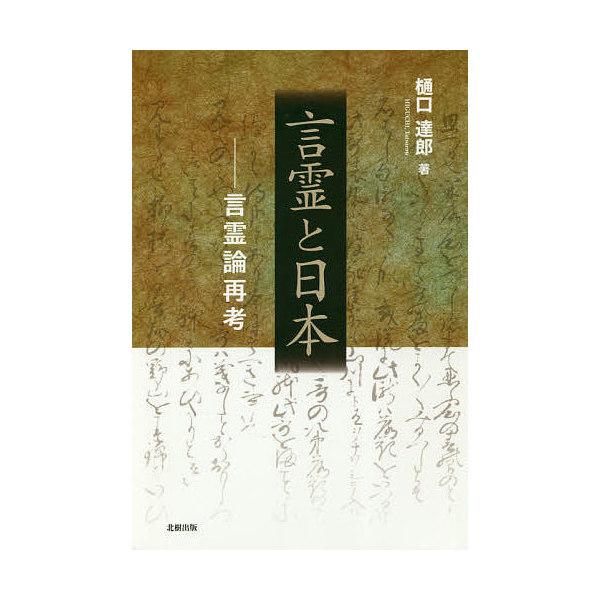 言霊と日本 言霊論再考/樋口達郎