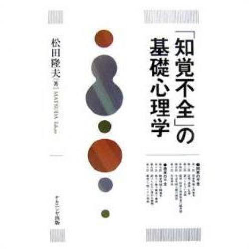 「知覚不全」の基礎心理学/松田隆夫