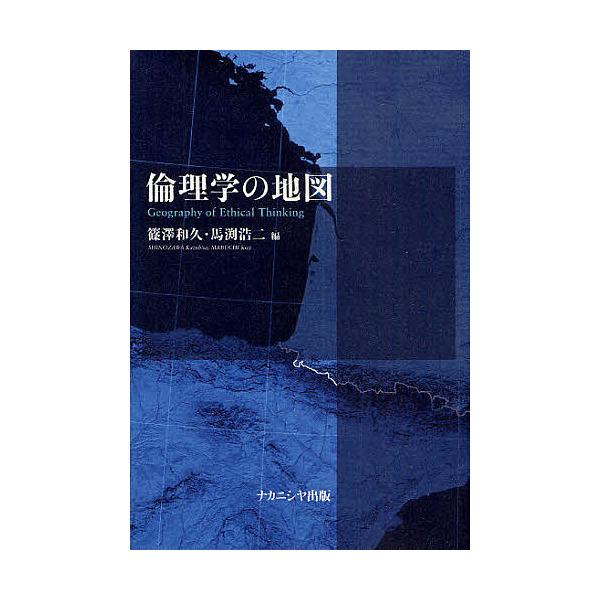 倫理学の地図/篠沢和久/馬淵浩二