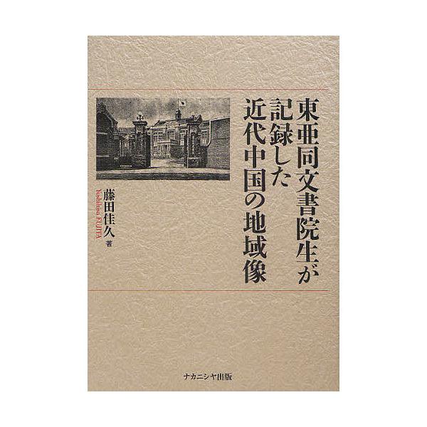 東亜同文書院生が記録した近代中国の地域像/藤田佳久