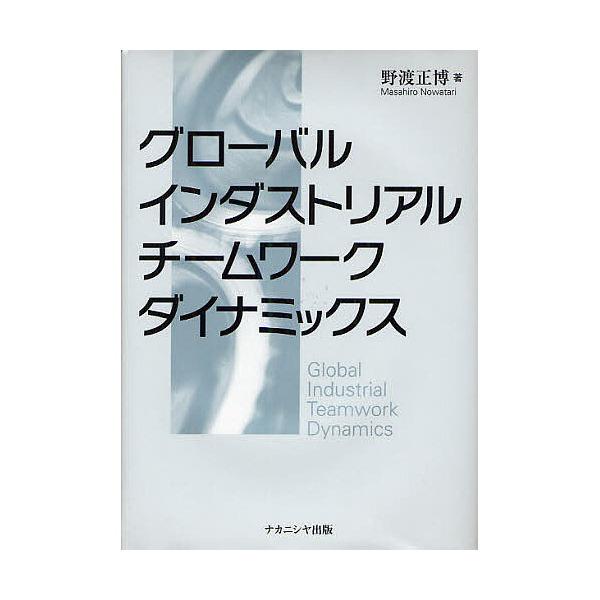 グローバルインダストリアルチームワークダイナミックス/野渡正博