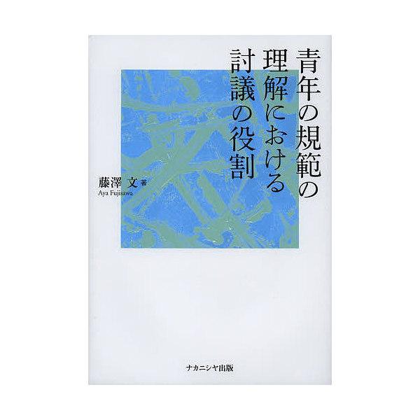 青年の規範の理解における討議の役割/藤澤文