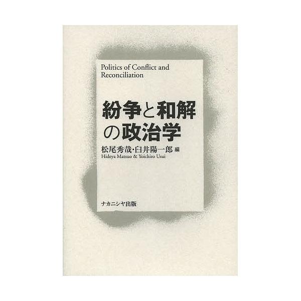 紛争と和解の政治学/松尾秀哉/臼井陽一郎