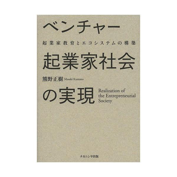 ベンチャー起業家社会の実現 起業家教育とエコシステムの構築/熊野正樹
