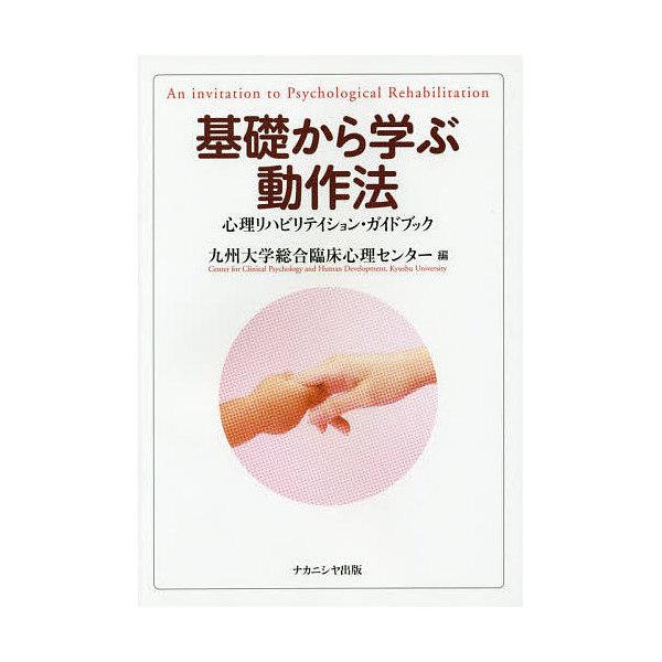 基礎から学ぶ動作法 心理リハビリテイション・ガイドブック/九州大学総合臨床心理センター