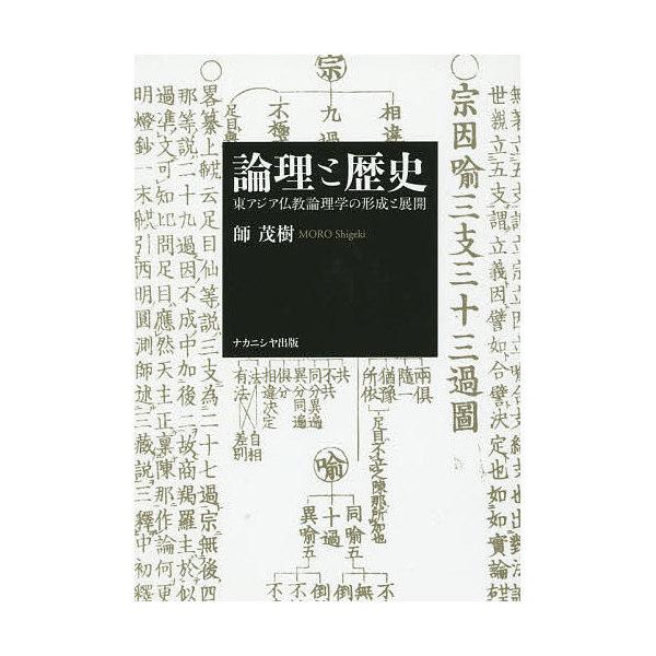 論理と歴史 東アジア仏教論理学の形成と展開/師茂樹