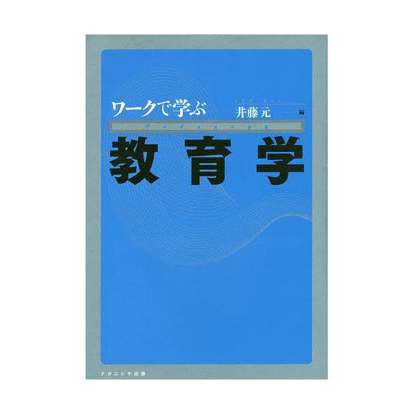 ワークで学ぶ教育学/井藤元
