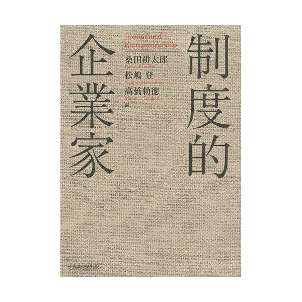 制度的企業家/桑田耕太郎/松嶋登/高橋勅徳
