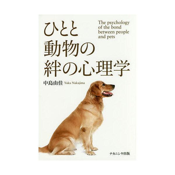 ひとと動物の絆の心理学/中島由佳