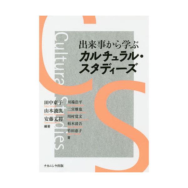 出来事から学ぶカルチュラル・スタディーズ/田中東子/山本敦久/安藤丈将