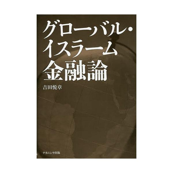 グローバル・イスラーム金融論/吉田悦章
