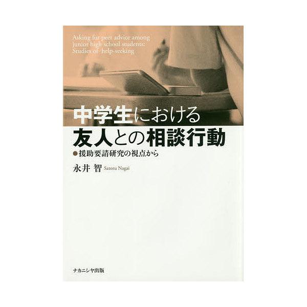 中学生における友人との相談行動 援助要請研究の視点から/永井智
