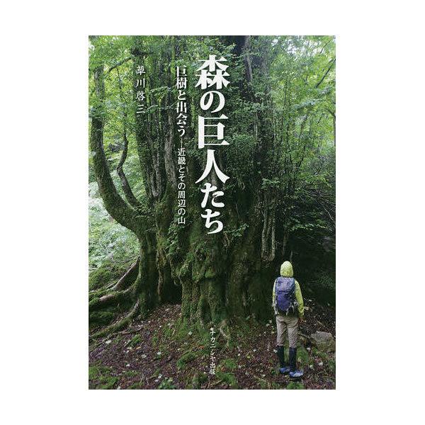 森の巨人たち 巨樹と出会う―近畿とその周辺の山/草川啓三