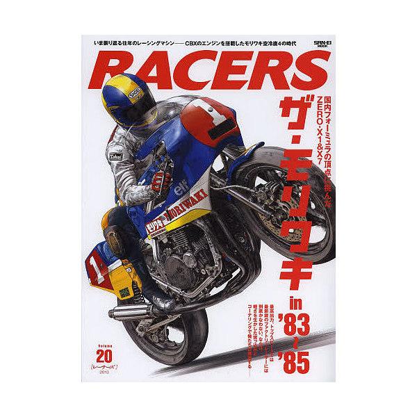 RACERS Vol.20(2013)